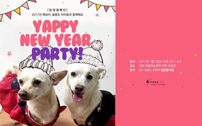 [입양] YAPPY NEW YEAR PARTY